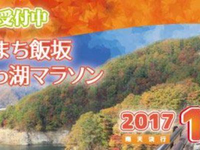 第10回 湯のまち飯坂・茂庭っ湖マラソン募集開始