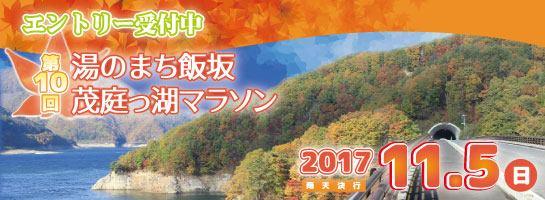 湯のまち飯坂・茂庭っ湖マラソン