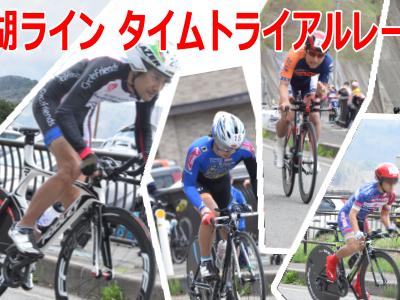 第3回 茂庭っ湖ライン(TT)タイムトライアルレース開催